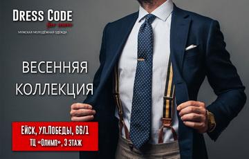 Дресс-код-мен